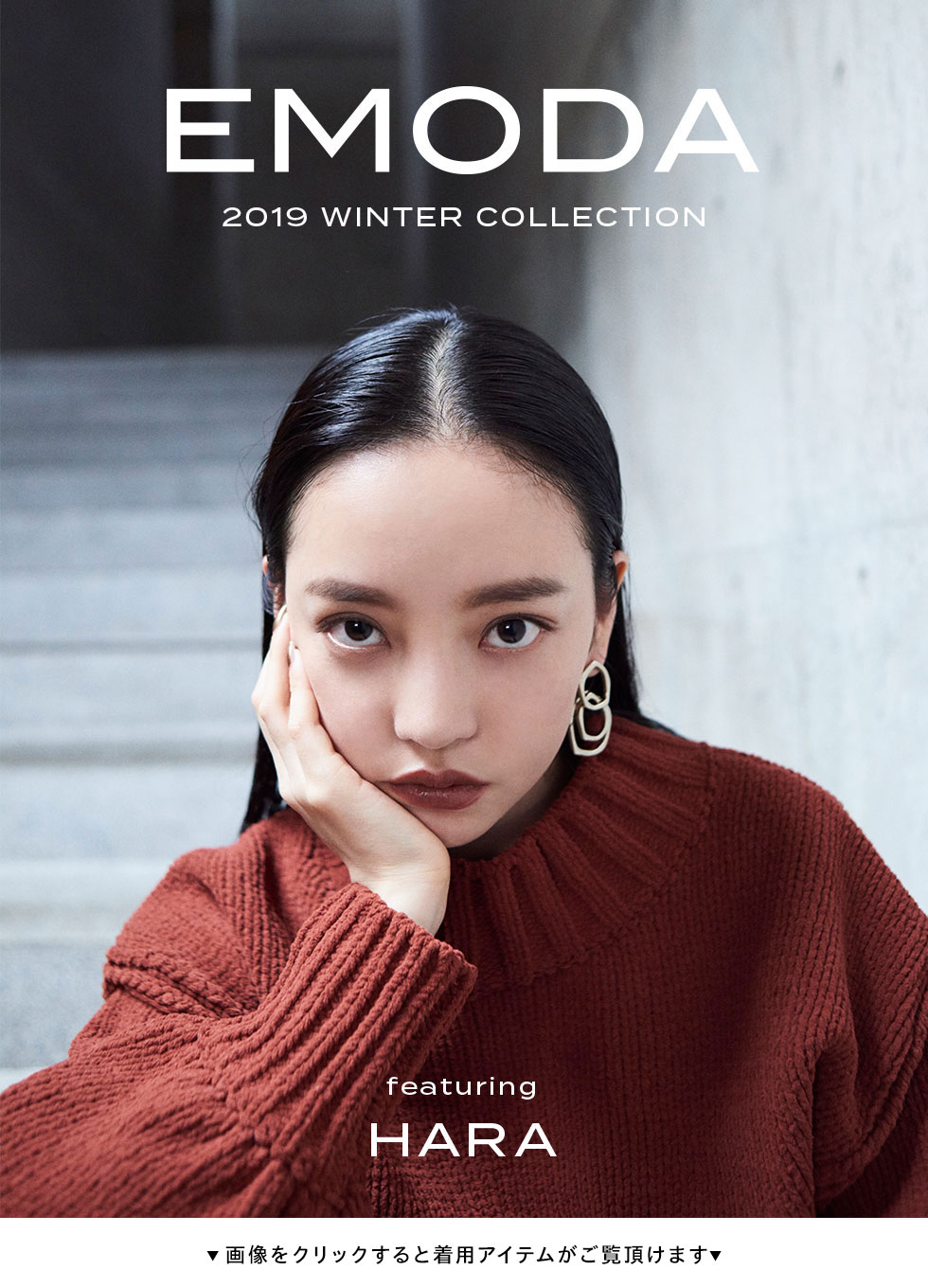 2019 WINTER COLLECTION featuring HARA Image No.1
