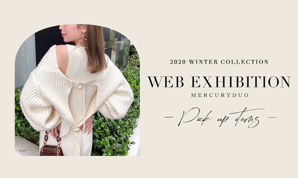 2020WINTER COLLECTION公開中♡StaffのイチオシアイテムをPICK UP!