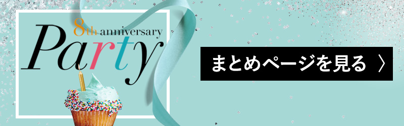8th anniversary Party