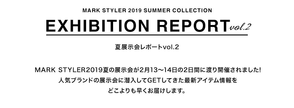 2019 SPRING & SUMMER COLLECTION EXHIBITION REPORT vol.2