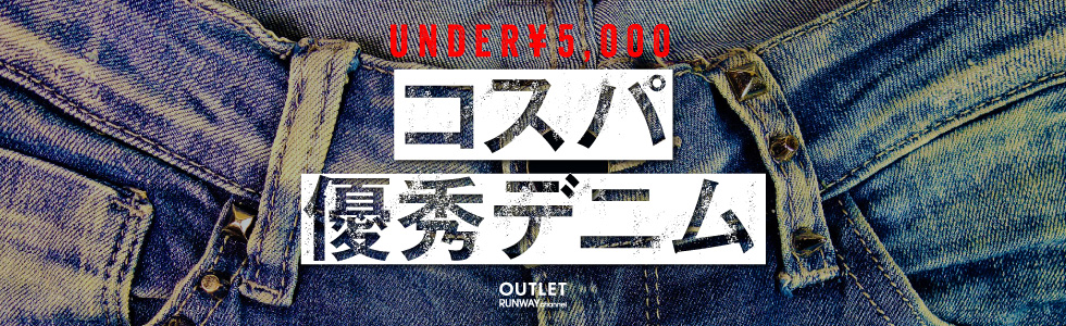 RUNWAY channel OUTLET UNDER¥5000 コスパ優秀デニム